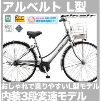 完売 通学自転車 27インチ ブリヂストン アルベルト L型 ABL73 2018年モデル 内装3段変速