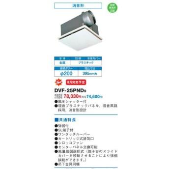 π東芝【DVF-25PND9】インテリアパネルタイプ 低騒音ダクト用