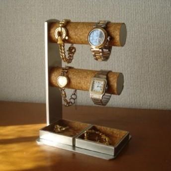 誕生日プレゼントに 丸パイプ2段でかいトレイ4 6本掛け腕時計スタンド ak-design No.81114