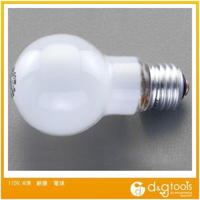エスコ 110V/40W耐振電球 EA758XE-40A