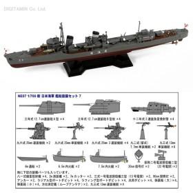 ピットロード 1/700 日本海軍 特型駆逐艦 深雪 新装備パーツ付 プラモデル スカイウェーブ SPW42(ZS05249)
