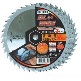 イチネンミツトモ リリーフ 木工用チップソー #40 チドリ刃 165mm 29365 3枚組
