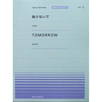 全音ピアノピース PPP-034 負けないで Tomorrow 全音楽譜出版社