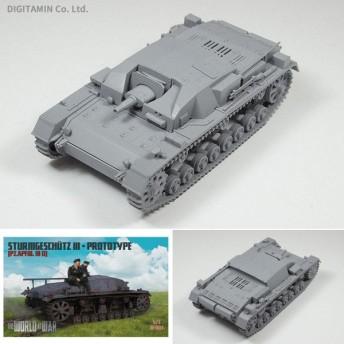 ワールドアットウォー 1/72 独・III号突撃砲0シリーズ試作型 プラモデル PW72003(ZS49524)