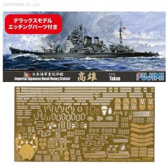 フジミ 1/700 日本海軍重巡洋艦 高雄 昭和19年 DX プラモデル 特シリーズSPOT No.43(F2740)
