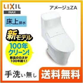 アメージュZA LIXIL リクシル シャワートイレ【設置工事対応可能】トイレ 便器 INAX YBC-ZA20P DT-ZA251P BW1 壁排水 排水芯:120mm