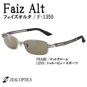 ZEAL (ジール)  フェイズオルタ F-1350 マットクローム/トゥルービュースポーツ(サングラス 偏光グラス)
