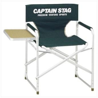 CAPTAIN STAG(キャプテンスタッグ) CS サイドテーブル付アルミディレクターチェア(グリーン) 【M−3870】