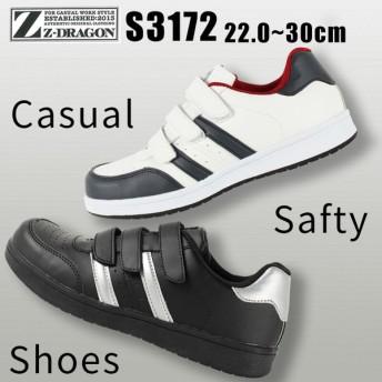 自重堂 安全靴 スニーカー S3172
