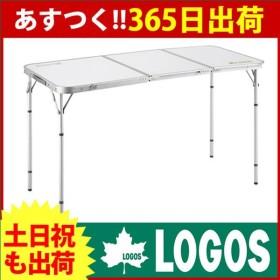 ロゴス ウルトラスリム3FDテーブル ( 73181500 ) キャンプ用品