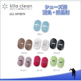 キラ・クリーン(Kila・clean) シューズ用 脱臭剤 消臭剤 除菌 殺菌 キラ・クリーン KILACLEAN 18SS