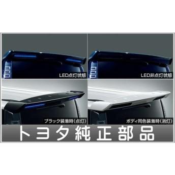 ヴォクシー リヤスポイラー(LED付)(HYBRID ZS、ZS用) トヨタ純正部品 ZWR80W ZWR80G ZRR80W ZRR80G ZRR80G ZRR85G  パーツ オプション