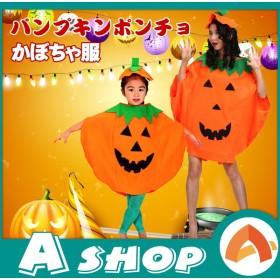 仮装 コスプレ ハロウィン かぼちゃ 服 帽子付き ポンチョ セット パンプキン ジャックランタン 衣装 キッズ 子ども 大人 男女兼用 pa060