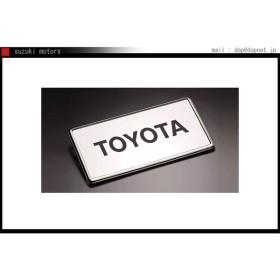 エスティマハイブリッド ナンバーフレーム(デラックス) 1枚からの販売  トヨタ純正部品 パーツ オプション