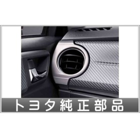 カローラフィールダー レジスターアクセントパネルサイド  トヨタ純正部品 パーツ オプション