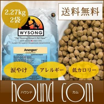 ドッグフード キャットフード ワイソン アナジェン 2.27kg ×2袋 送料無料