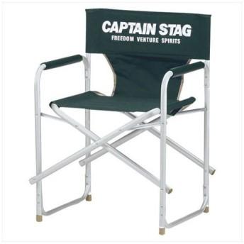 CAPTAIN STAG(キャプテンスタッグ) CS アルミディレクターチェア(グリーン) 【M−3871】