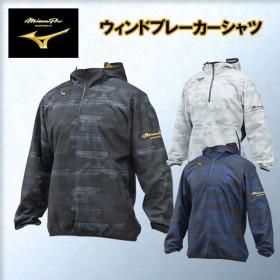 mizuno  ミズノプロ ウィンドブレーカーシャツ(裏メッシュ)  野球