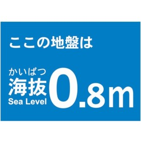 トラスコ 海抜ステッカー 0.8m (2枚入) (1袋) 品番:TKBS-08