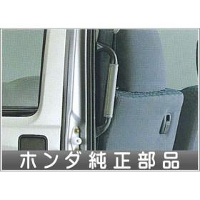 アクティ アシストグリップ(左側スライドドア乗降用グリップ)  ホンダ純正部品 パーツ オプション