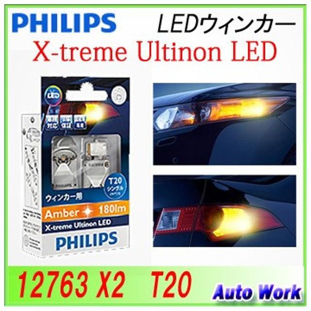 LED ウインカー T20 アンバー 2個 PHILIPS X-treme Ultinon 12763 X2 フィリップス エクストリーム アルティノン