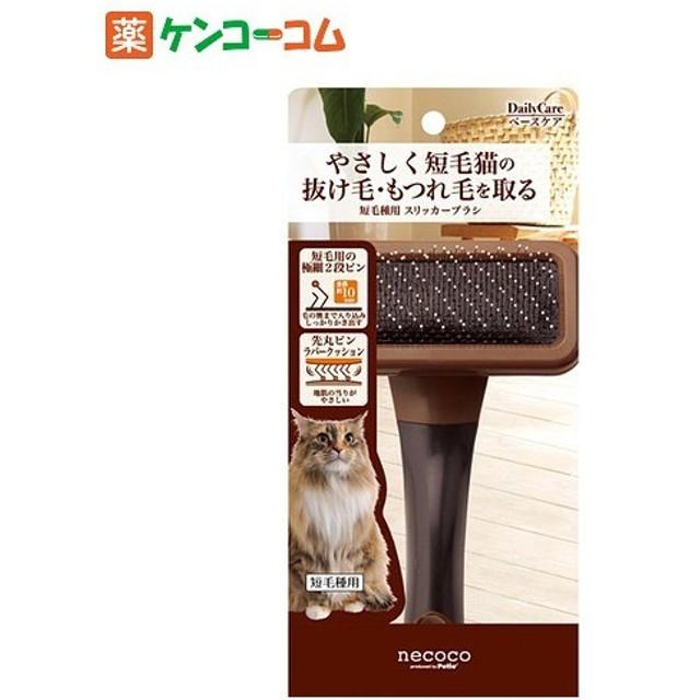 ネココ 短毛種用 スリッカーブラシ ( 1コ入 )/ necoco(ネココ)