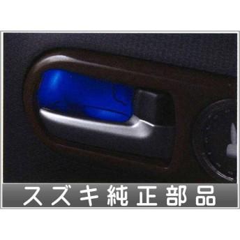ラパン ドアハンドル照明 フロント左右セット  スズキ純正部品 パーツ オプション