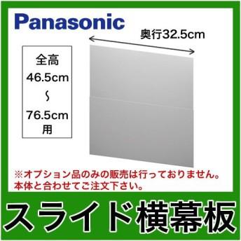 【中国生産納期未定】パナソニック レンジフードオプション FY-MYCSL-Sスライド横幕板 全高46.5cm〜76.5cm 奥行32.5cm ●オプションのみの購入不可