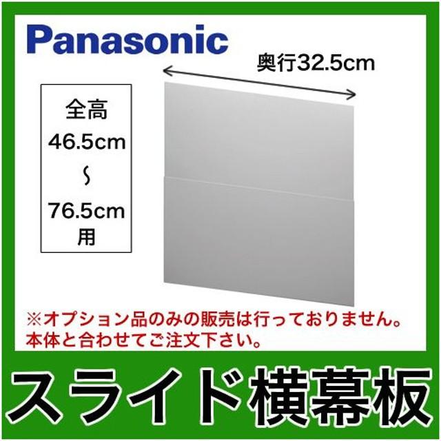 パナソニック レンジフードオプション FY-MYCSL-Sスライド横幕板 全高46.5cm〜76.5cm 奥行32.5cm ●オプションのみの購入はできません