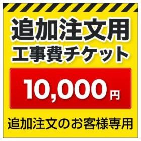 【追加注文のお客様専用】 10000円 追加工事費