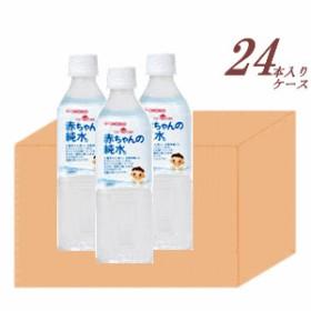 (お一人様1ケースまで) 和光堂 ベビーのじかん 赤ちゃんの純水 500ml×24本 ペットボトル飲料 0ヵ月頃からの赤ちゃんに MW3 新