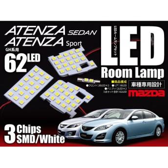 アテンザセダン/アテンザスポーツ GH系 LED ルームランプ 3chipSMD 62発 4P バニティ付(送料無料)