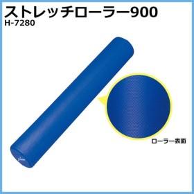 TOEI LIGHT トーエイライト ストレッチローラー900 H-7280