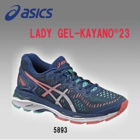 アシックス  レディ ゲル カヤノ23  LADY GEL-KAYANO23 ランニング マラソン シューズ