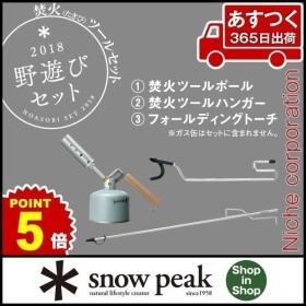 スノーピーク 2018野遊びセット 焚火ツールセット FK-105 キャンプ用品 アウトドア用品