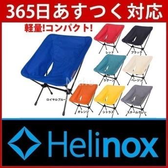 ヘリノックス コンフォートチェア 19750001 ヘリノックス Helinox チェア イス コンパクト アウトドア 折りたたみ 椅子 キャンプ キャンプ用品