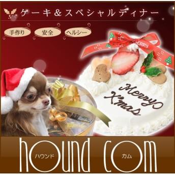 【予約受付中】2019年 犬用ケーキ クリスマスケーキ&スペシャルディナーセット 犬 スイーツ