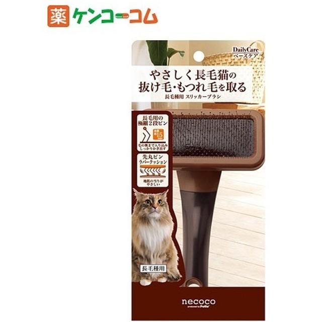 ネココ 長毛種用 スリッカーブラシ ( 1コ入 )/ necoco(ネココ)