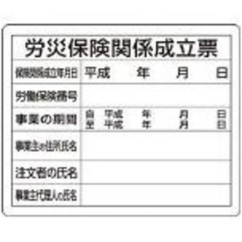 TRUSCO トラスコ中山 ユニット 法令許可票 労災保険関係成立票 エコユニボード 400×500