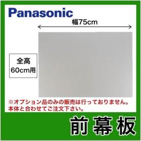 パナソニック レンジフードオプション FY-MH756C-S前幕板 75cm幅 全高60cm ●オプションのみの購入はできません