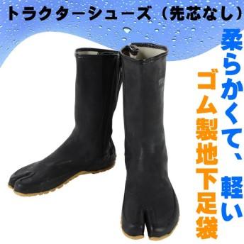 中部物産貿易作業靴 足袋 トラクターシューズ