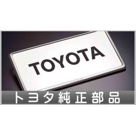 ノア ナンバーフレーム ベーシック 1枚からの販売 リヤ封印注意  トヨタ純正部品 パーツ オプション