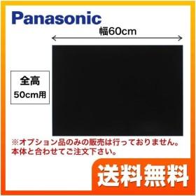 FY-MH646D-K 60cm幅 ブラック 前幕板 全高50cm パナソニック レンジフード部材 ●オプションのみの購入は不可