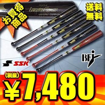 エスエスケイ 一般硬式木製メイプル製バット 限定品 BFJマーク入り SBB3000 坂本型、石川型、MK型、菊池型 リーグチャンプ・プロ