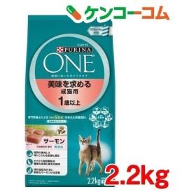 ピュリナワン キャット 美味しさを求める成猫用 1歳以上 サーモン ( 2.2kg )/ ピュリナワン(PURINA ONE) ( キャットフード )