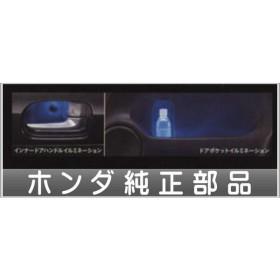 NBOX インナードアハンドル&ドアポケットイルミネーション  ホンダ純正部品 パーツ オプション