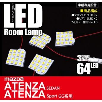 アテンザスポーツ GG系 LED ルームランプ 3chipSMD 64発 4P(送料無料)