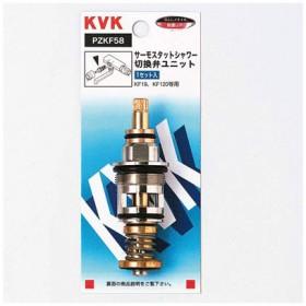 水栓部材 KVK PZKF58 サーモスタットシャワー切替弁ユニット