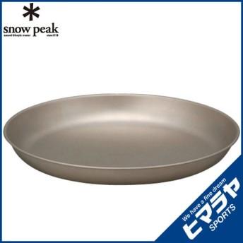 スノーピーク snow peak 食器 皿 チタントレックプレート18cm STW-002T od
