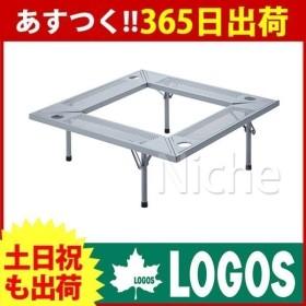 キャッシュレスポイント還元 ロゴス テーブル 囲炉裏テーブルLIGHT-L アウトドア 机